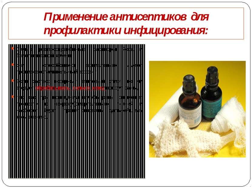 Применение антисептиков для профилактики инфицирования: Самые распространённы...