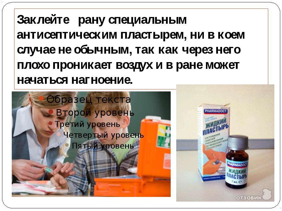 Заклейте рану специальным антисептическим пластырем, ни в коем случае не обыч...