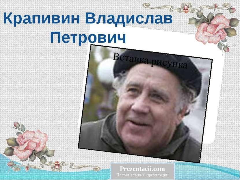 Крапивин Владислав Петрович Prezentacii.com Портал готовых презентаций