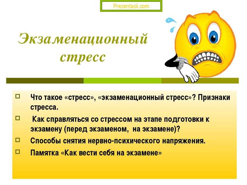 Экзаменационный стресс Что такое «стресс», «экзаменационный стресс»? Признаки...