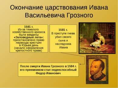 Окончание царствования Ивана Васильевича Грозного 1581 г. Из-за тяжелого хозя...