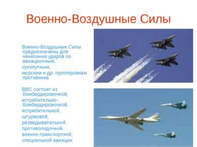 Военно-Воздушные Силы Военно-Воздушные Силы предназначены для нанесения ударо...