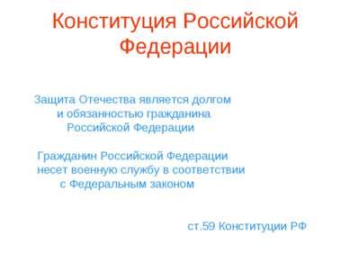 Конституция Российской Федерации Защита Отечества является долгом и обязаннос...