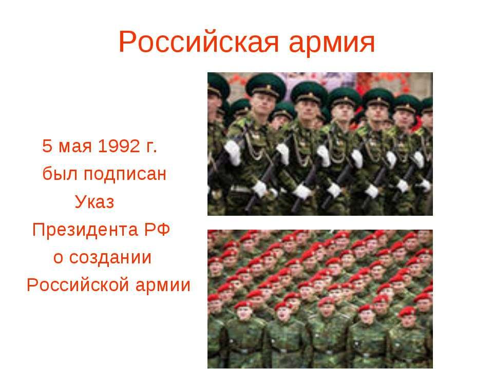 Российская армия 5 мая 1992 г. был подписан Указ Президента РФ о создании Рос...