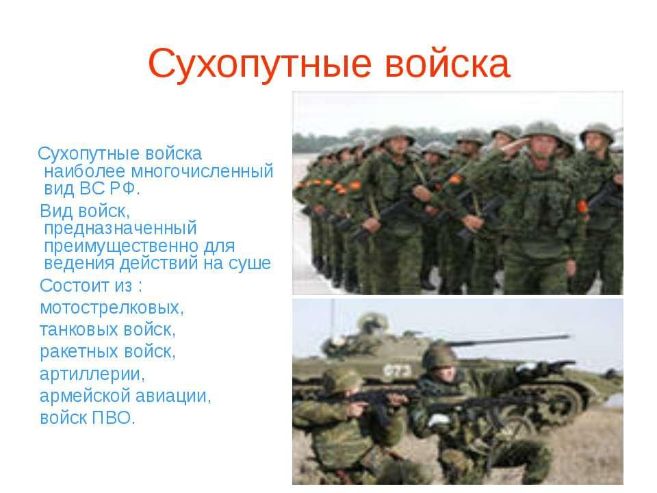 Сухопутные войска Сухопутные войска наиболее многочисленный вид ВС РФ. Вид во...
