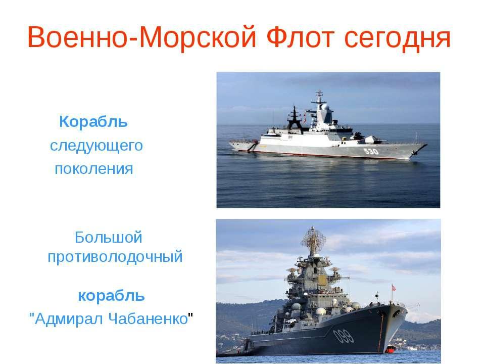 Военно-Морской Флот сегодня Корабль следующего поколения Большой противолодоч...
