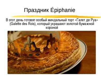 Праздник Épiphanie В этот день готовят особый миндальный торт «Галет де Руа» ...