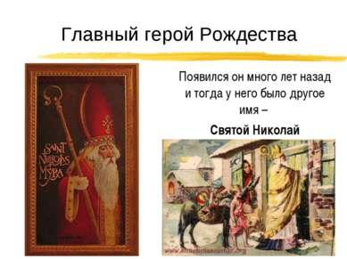 Появился он много лет назад и тогда у него было другое имя – Святой Николай Г...