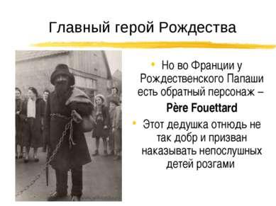 Но во Франции у Рождественского Папаши есть обратный персонаж – Père Fouettar...