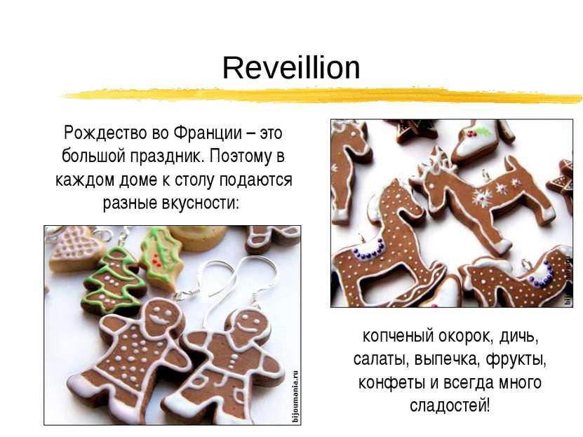 Reveillion копченый окорок, дичь, салаты, выпечка, фрукты, конфеты и всегда м...