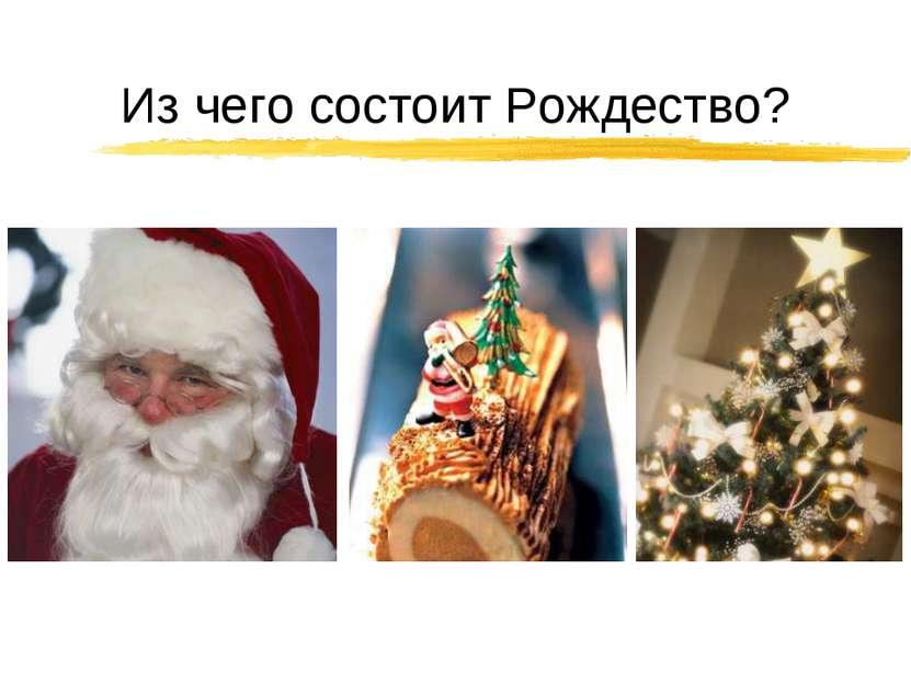 Из чего состоит Рождество?