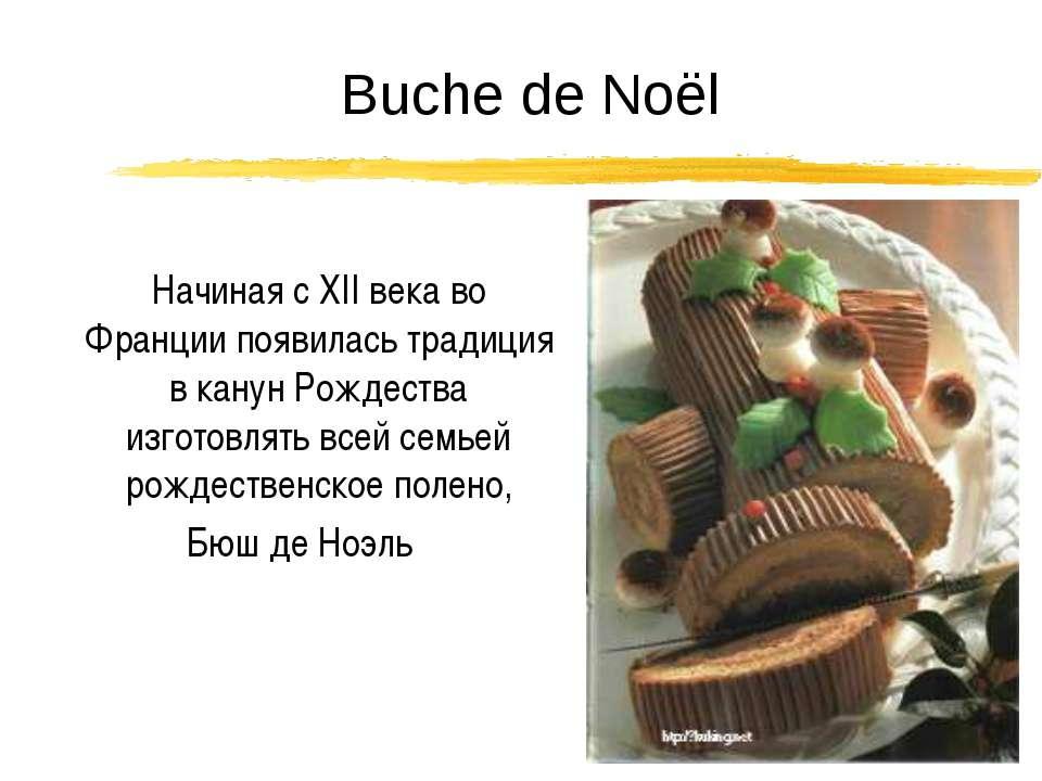 Buche de Noël Начиная с XII века во Франции появилась традиция в канун Рождес...