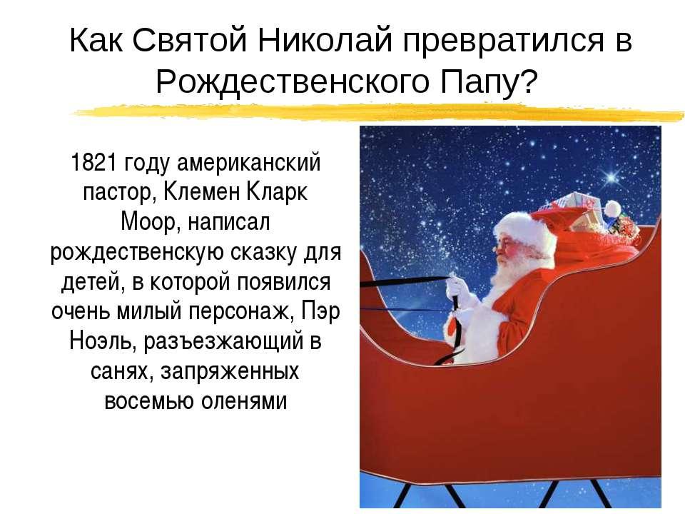 1821 году американский пастор, Клемен Кларк Моор, написал рождественскую сказ...