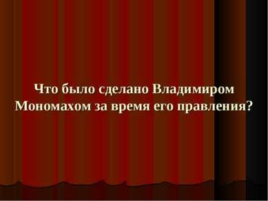 Что было сделано Владимиром Мономахом за время его правления?