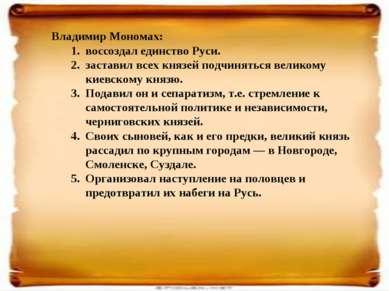 Владимир Мономах: воссоздал единство Руси. заставил всех князей подчиняться в...