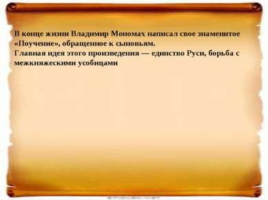 В конце жизни Владимир Мономах написал свое знаменитое «Поучение», обращенное...