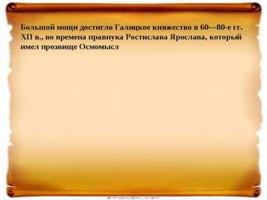 Большой мощи достигло Галицкое княжество в 60—80-е гг. ХП в., во времена прав...