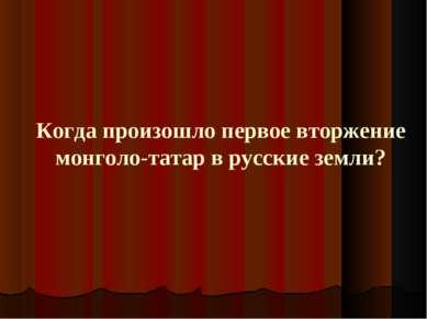 Когда произошло первое вторжение монголо-татар в русские земли?