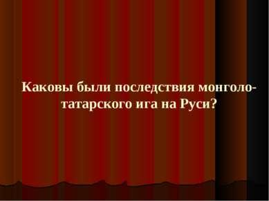 Каковы были последствия монголо-татарского ига на Руси?