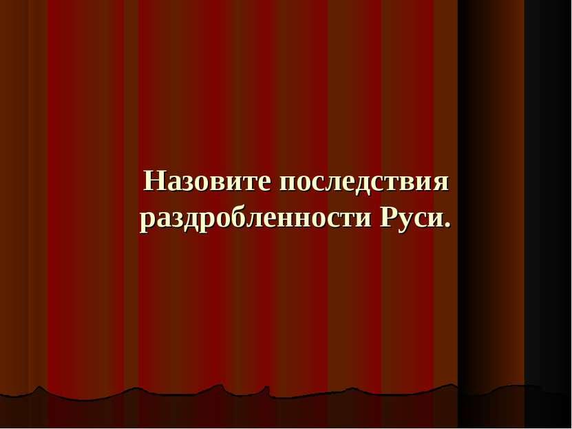 Назовите последствия раздробленности Руси.