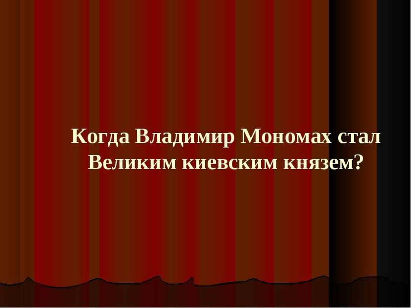 Когда Владимир Мономах стал Великим киевским князем?