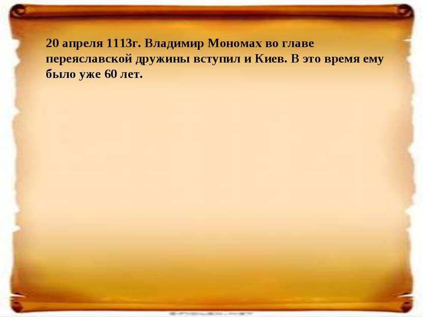 20 апреля 1113г. Владимир Мономах во главе переяславской дружины вступил и Ки...