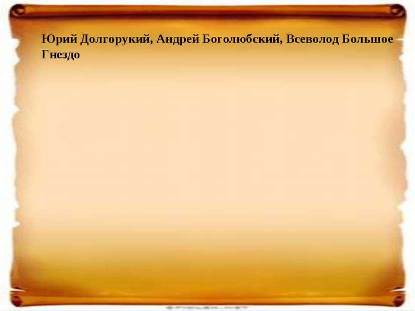 Юрий Долгорукий, Андрей Боголюбский, Всеволод Большое Гнездо