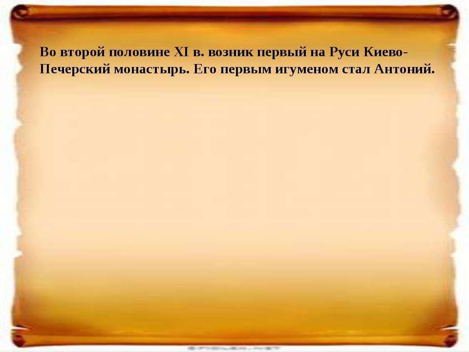 Во второй половине XI в. возник первый на Руси Киево-Печерский монастырь. Его...