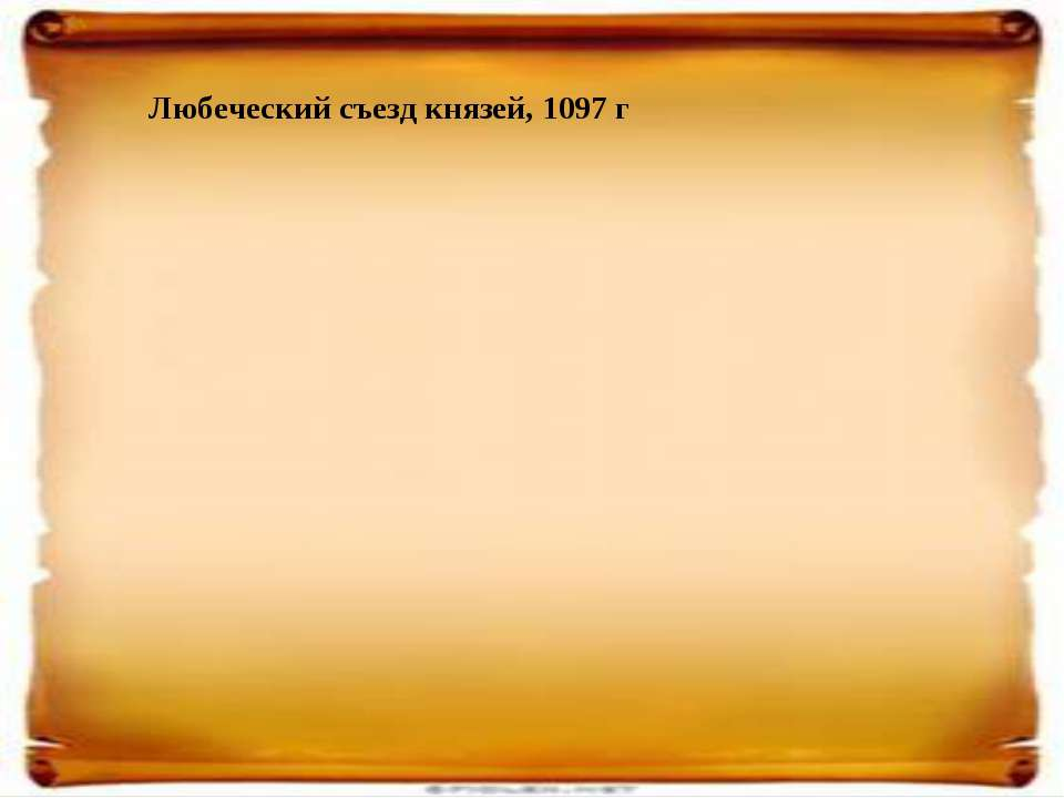 Любеческий съезд князей, 1097 г