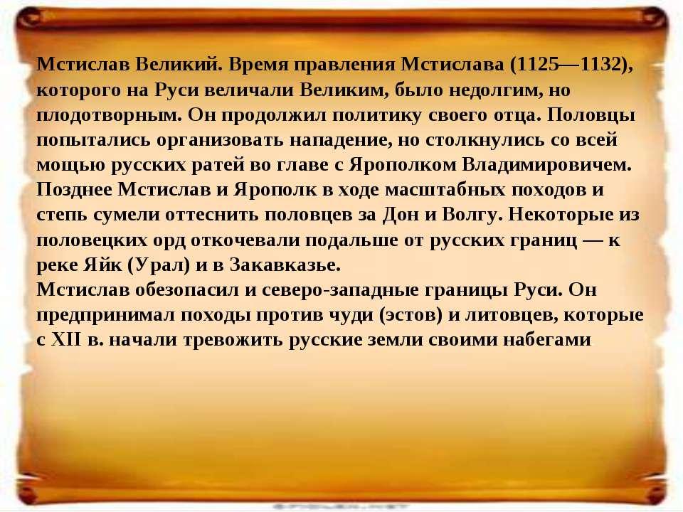 Мстислав Великий. Время правления Мстислава (1125—1132), которого на Руси вел...