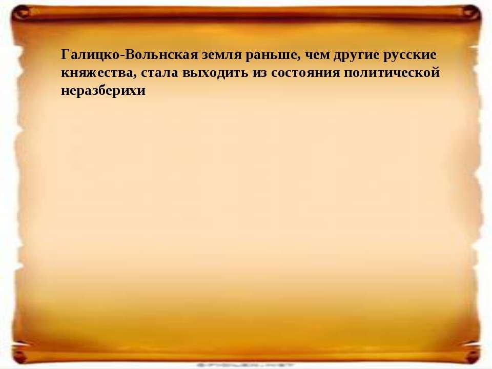 Галицко-Вольнская земля раньше, чем другие русские княжества, стала выходить ...
