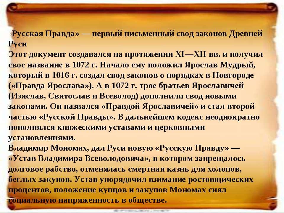 «Русская Правда» — первый письменный свод законов Древней Руси Этот документ ...
