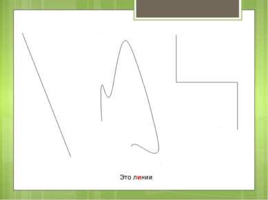 Это линии