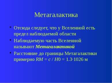 Метагалактика Отсюда следует, что у Вселенной есть предел наблюдаемой области...