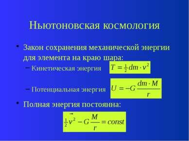 Ньютоновская космология Закон сохранения механической энергии для элемента на...