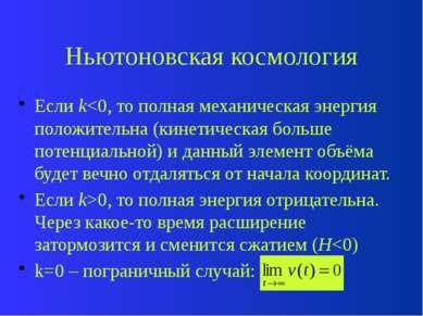 Ньютоновская космология Если k0, то полная энергия отрицательна. Через какое-...