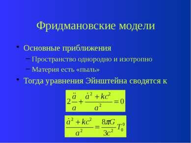 Фридмановские модели Эти уравнения не независимы, и второе из них эквивалентн...