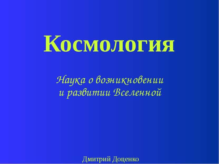Выводы Узнали главные экспериментальные факты внегалактической астрономии Озн...