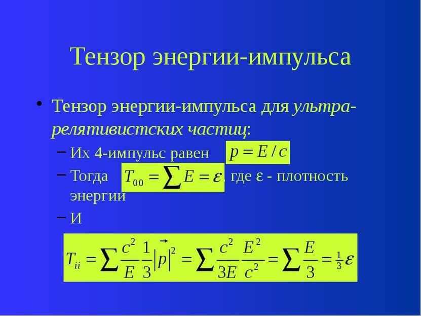Тензор энергии-импульса Тензор энергии-импульса для ультра-релятивистских час...