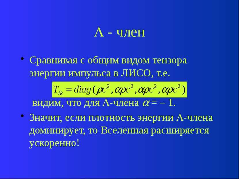 Наша Вселенная Итак, обычное вещество с 0 способствует сжатию Вселенной, а -ч...