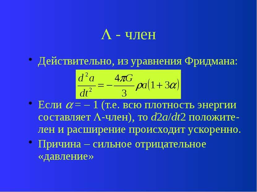 Модель эволюции Вселенной Обобщим закономерности, выведенные на этой лекции В...