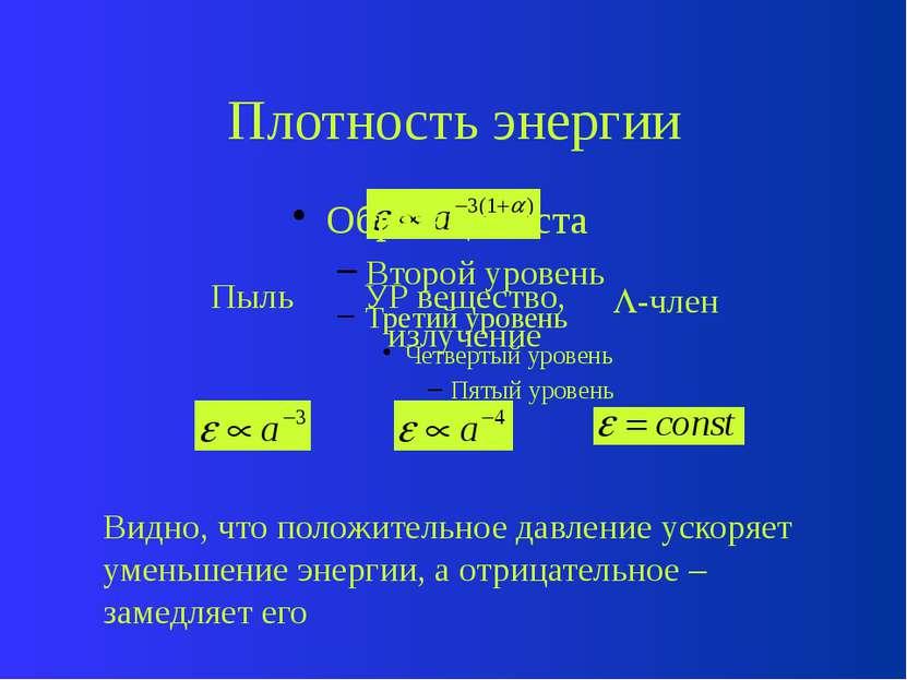 Постоянная Хаббла Если a(t) – степенная функция, то посто-янная Хаббла обратн...