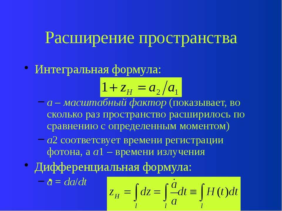 Расширение пространства Интегральная формула: a – масштабный фактор (показыва...