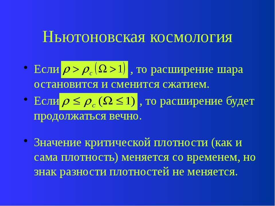 Ньютоновская космология Если , то расширение шара остановится и сменится сжат...