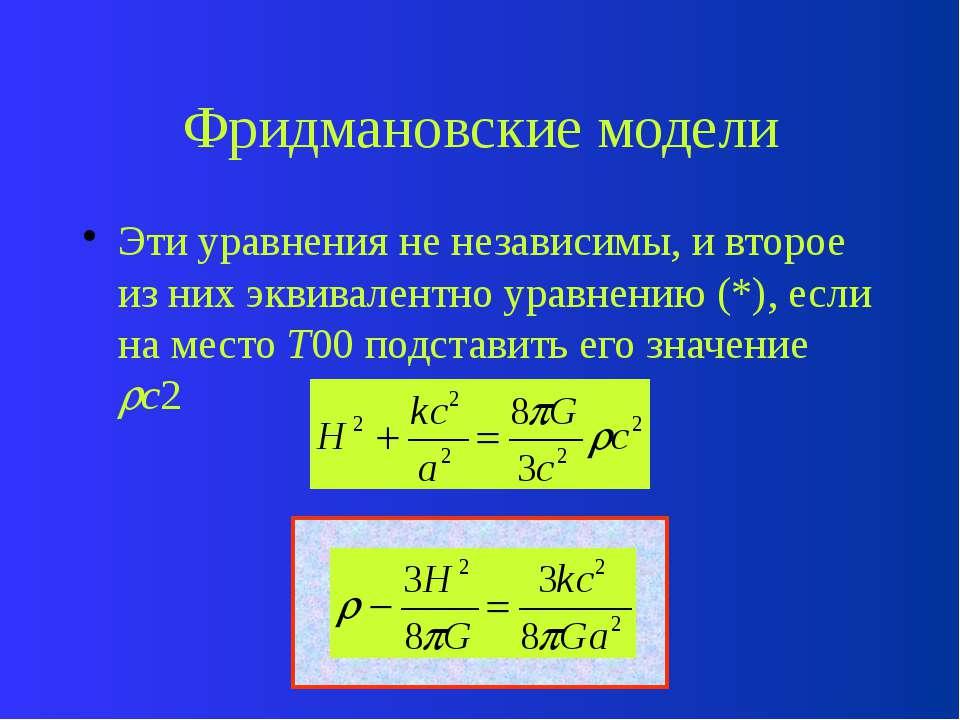Фридмановские модели Хотя уравнения математически иден-тичны, они описывают р...