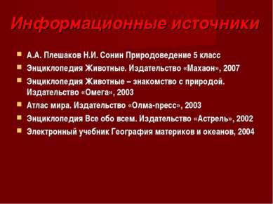 Информационные источники А.А. Плешаков Н.И. Сонин Природоведение 5 класс Энци...