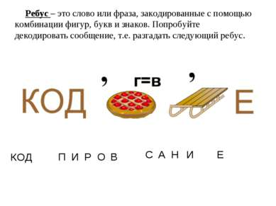 Ребус – это слово или фраза, закодированные с помощью комбинации фигур, букв ...