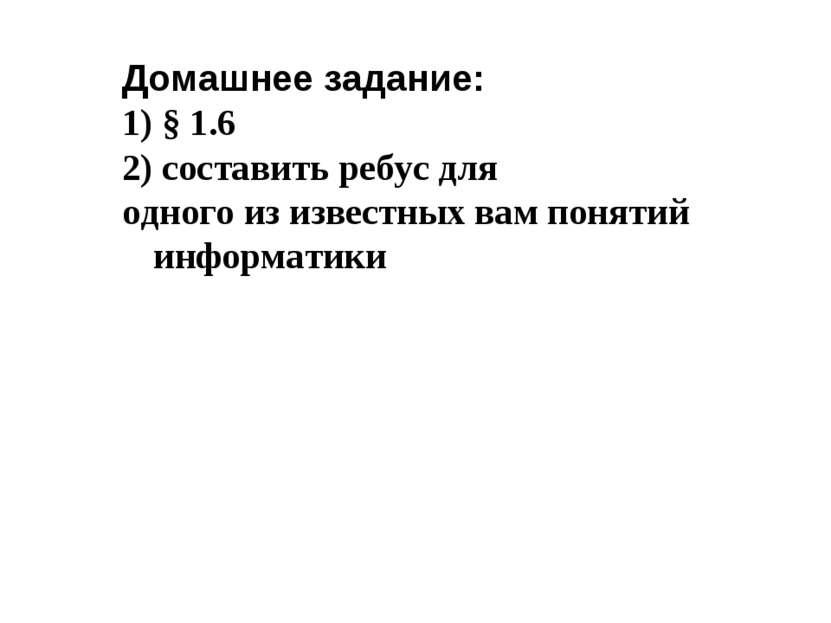 Домашнее задание: § 1.6 составить ребус для одного из известных вам понятий и...