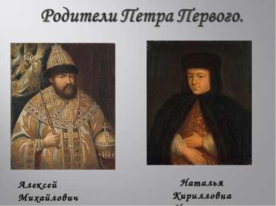 Алексей Михайлович Наталья Кирилловна Нарышкина