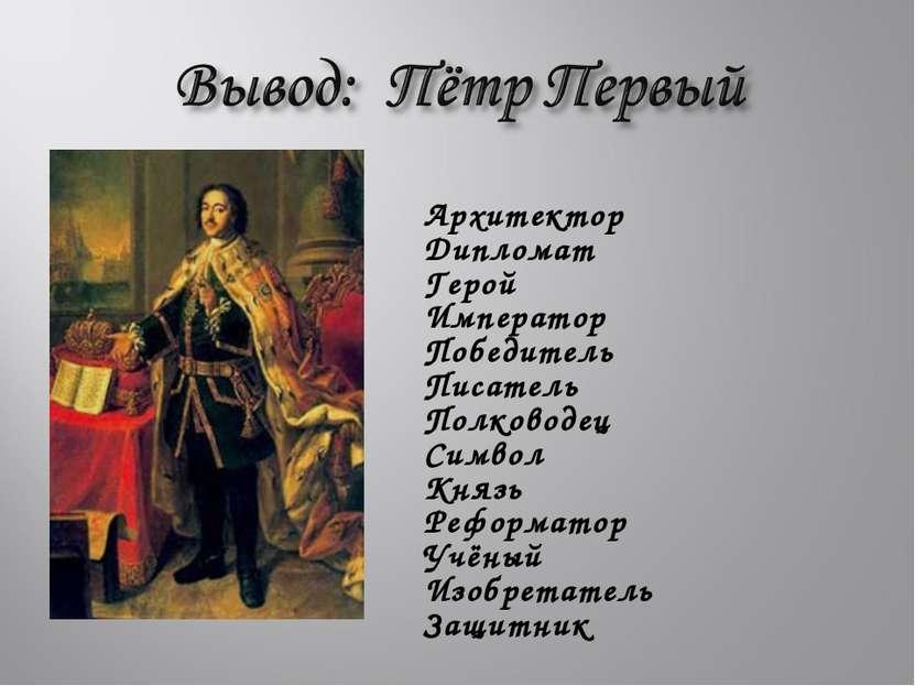 Архитектор Дипломат Герой Император Победитель Писатель Полководец Символ Кня...